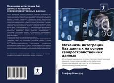 Capa do livro de Механизм интеграции баз данных на основе геопространственных данных
