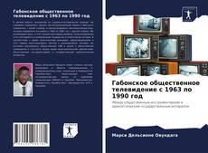 Buchcover von Габонское общественное телевидение с 1963 по 1990 год