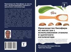 Обложка Производство биоэфира из масла ши с использованием этанола и щелочного катализатора