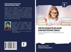 ОБРАЗОВАТЕЛЬНАЯ ХАРАКТЕРИСТИКА的封面