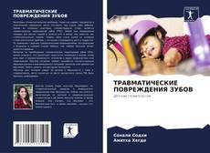 Copertina di ТРАВМАТИЧЕСКИЕ ПОВРЕЖДЕНИЯ ЗУБОВ