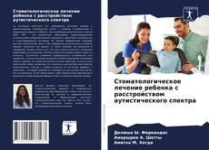 Buchcover von Стоматологическое лечение ребенка с расстройством аутистического спектра