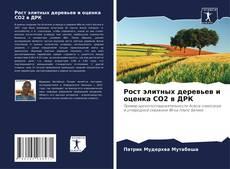 Bookcover of Рост элитных деревьев и оценка CO2 в ДРК