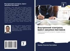 Portada del libro de Внутренний контроль Цикл закупки-поставки