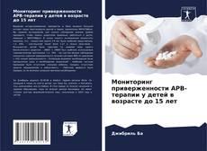 Copertina di Мониторинг приверженности АРВ-терапии у детей в возрасте до 15 лет