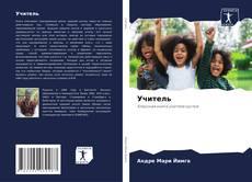 Buchcover von Учитель