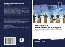 Bookcover of Метафора в политическом дискурсе
