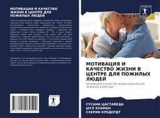Buchcover von МОТИВАЦИЯ И КАЧЕСТВО ЖИЗНИ В ЦЕНТРЕ ДЛЯ ПОЖИЛЫХ ЛЮДЕЙ