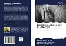 Portada del libro de Движение слонов и его последствия