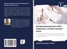 Portada del libro de Воспринимаемый риск ВИЧ-инфекции и мотивы покупки секса