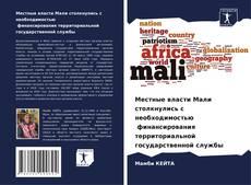 Bookcover of Местные власти Мали столкнулись с необходимостью финансирования территориальной государственной службы