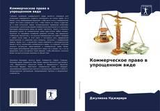 Buchcover von Коммерческое право в упрощенном виде