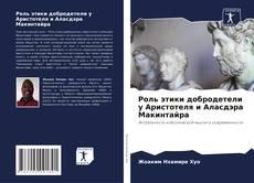 Buchcover von Роль этики добродетели у Аристотеля и Аласдэра Макинтайра