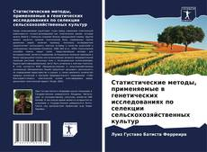 Buchcover von Статистические методы, применяемые в генетических исследованиях по селекции сельскохозяйственных культур