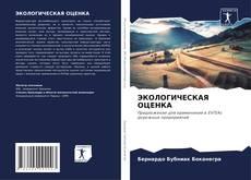Buchcover von ЭКОЛОГИЧЕСКАЯ ОЦЕНКА