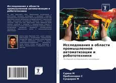 Portada del libro de Исследования в области промышленной автоматизации и робототехники