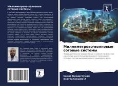 Buchcover von Миллиметрово-волновые сотовые системы