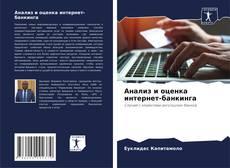 Buchcover von Анализ и оценка интернет-банкинга