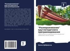 """Bookcover of """"Размораживание"""" круглогодичного программирования"""