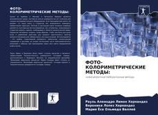 Copertina di ФОТО- КОЛОРИМЕТРИЧЕСКИЕ МЕТОДЫ: