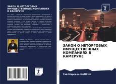 Bookcover of ЗАКОН О НЕТОРГОВЫХ ИМУЩЕСТВЕННЫХ КОМПАНИЯХ В КАМЕРУНЕ