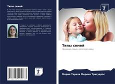 Bookcover of Типы семей