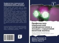 Couverture de Профилактика подмышечной лимфаденэктомии у женщин с карциномой молочной железы