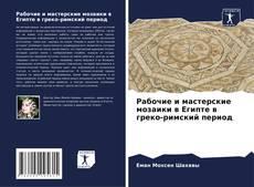 Обложка Рабочие и мастерские мозаики в Египте в греко-римский период