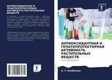 Bookcover of АНТИОКСИДАНТНАЯ И ГЕПАТОПРОТЕКТОРНАЯ АКТИВНОСТЬ РАСТИТЕЛЬНЫХ ВЕЩЕСТВ