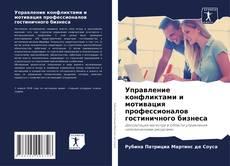 Copertina di Управление конфликтами и мотивация профессионалов гостиничного бизнеса