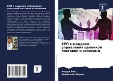 Couverture de ЕРП с модулем управления цепочкой поставок и запасами