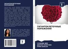 Portada del libro de ГИГАНТОКЛЕТОЧНЫЕ ПОРАЖЕНИЯ