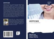 Portada del libro de ИНТРУЗИЯ