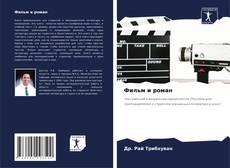 Фильм и роман的封面