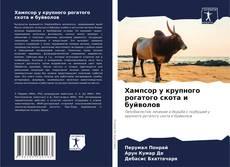 Хампсор у крупного рогатого скота и буйволов的封面