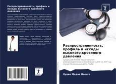 Распространенность, профиль и исходы высокого кровяного давления kitap kapağı