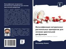 Copertina di Фальсификация натуральных растительных препаратов для лечения эректильной дисфункции