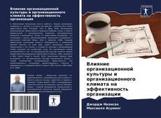 Buchcover von Влияние организационной культуры и организационного климата на эффективность организации