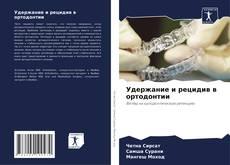 Portada del libro de Удержание и рецидив в ортодонтии