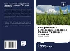 Copertina di Роль различных ретардантов в задержке старение у растений пшеницы