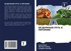 Buchcover von БЕЗДУМНЫЙ ПУТЬ К ПИТАНИЮ