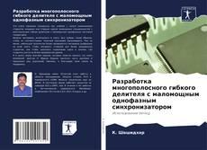 Buchcover von Разработка многополосного гибкого делителя с маломощным однофазным синхронизатором