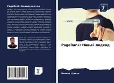 Bookcover of PageRank: Новый подход