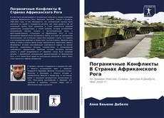 Buchcover von Пограничные Конфликты В Странах Африканского Рога