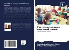 Buchcover von Учитель и эмоции в начальной школе