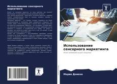 Bookcover of Использование сенсорного маркетинга
