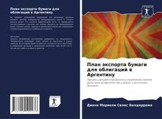 План экспорта бумаги для облигаций в Аргентину kitap kapağı