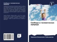 Bookcover of Свобода и человеческая природа