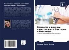Portada del libro de Важность и влияние качества и его факторов в больницах:
