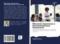 Couverture de Обучение персонала и организационные показатели